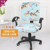 椅子套 辦公電腦轉椅套罩分體通用升降布藝家用彈力加厚夏季可愛椅子套 快速出貨
