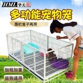 大型寵物狗圍欄小型犬中型犬跑床隔離柵欄跑圈狗籠子大型號貓籠子140*55*68公分jy