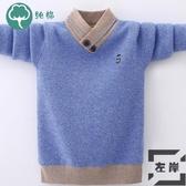 男童毛衣兒童純棉加絨加厚高領保暖中大童針織衫【左岸男裝】