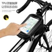 自行車包手機觸屏前梁包騎行裝備