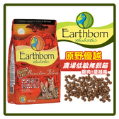 【力奇】原野優越 農場低敏無穀貓(雞肉+蔓越莓) 2kg 超取限2包 (A182B02-04)