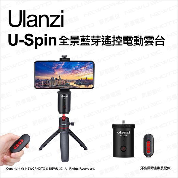 ulanzi U-Spin 360度全景藍芽遙控電動雲台 小雲台【可刷卡】薪創