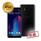 【福利品】 HTC U11+ 64G 展...
