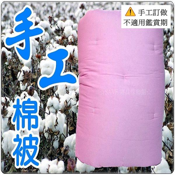 手工棉被/手工被/老師傅天然棉花製做/傳統被/粉色布套雙人加大棉被8x7尺( 12斤 )【老婆當家】
