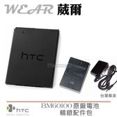 HTC BM60100 原廠電池【配件包】One SC T528d One SV C520E One ST T528T One SU T528W Desire L T528E