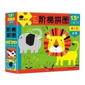 小紅花寶寶階梯拼圖2-3-4-5-6歲幼兒童益智力開發男女孩早教玩具