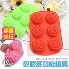 玫瑰 造型製冰盒 冰塊盒 創意製冰格 冰...