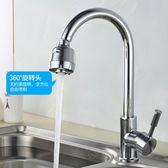水龍頭防濺頭嘴延伸器過濾器廚房花灑加長節水器噴霧噴頭龍頭過濾