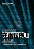 守護程序(II):自由之戰