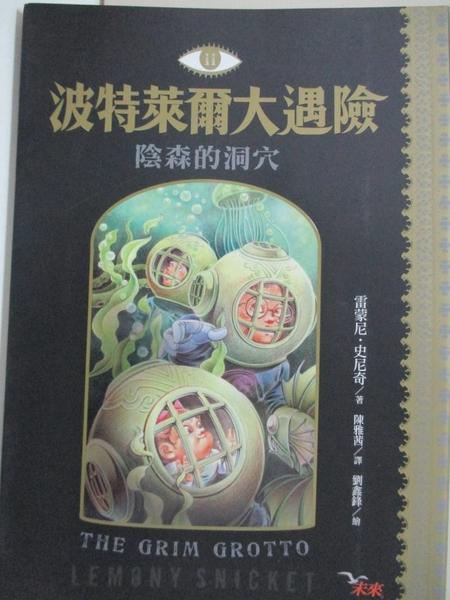 【書寶二手書T4/一般小說_IL2】波特萊爾大遇險(11)-陰森的洞穴_雷蒙尼‧史尼奇