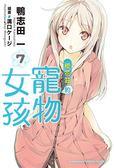(二手書)櫻花莊的寵物女孩(7)