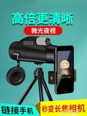 釣魚熊單筒手機拍照望遠鏡高倍高清夜視非人體兒童拍照演唱會戶外『小淇嚴選』
