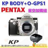 送原廠手把+星空攝影包組 可分期 Pentax KP BODY + O-GPS1 輕巧小單眼機身 富堃公司貨