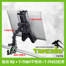 【R2平板架蛇頸套組】TAKEWAY R2 鉗式腳架 + T-FN02 蛇頸延長桿 + T-TH01 平板座 屮S0