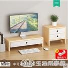 墊電腦顯示器屏幕增高架桌面收納盒底座辦公室好物支架護頸置物架 NMS樂事館新品