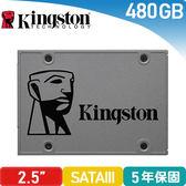 金士頓 UV500 480GB 2.5吋 SATA3 固態硬碟 (SUV500/480G)