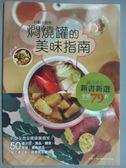 【書寶二手書T1/餐飲_HRF】行動小廚房-燜燒罐的美味指南_致!美好生活促進會