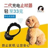 防狗叫狗狗止吠器小型犬自動電擊項圈泰迪訓狗器可充電 花樣年華