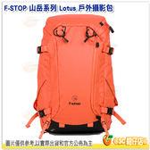 F-STOP Lotus ⼭岳系列 雙肩後背相機包 公司貨 AFSP009N 橘紅 戶外攝影包 電腦包 登山包 防水後背包