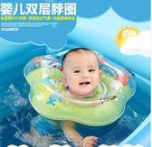 兒童游泳圈寶寶脖圈可調新生兒嬰幼 JA1901『伊人雅舍』