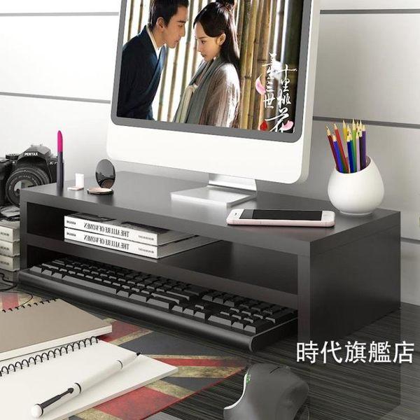 電腦螢幕架電腦顯示器增高架辦公桌面收納架鍵盤底座托支架置物整理架子XW