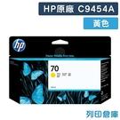 原廠墨水匣 HP 黃色 NO.70 / C9454A / 9454A /適用HP Designjet Z2100 / Z5200 / Z5400 / Z5200PS