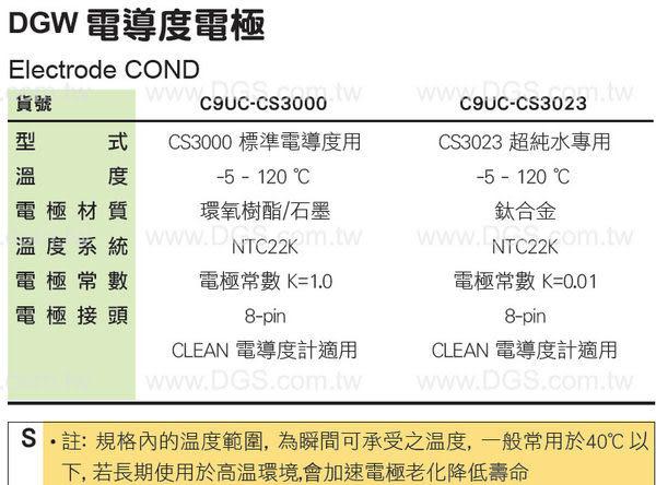 《DGW》電導度電極Electrode COND