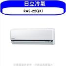 《全省含標準安裝》日立【RAS-22QK...