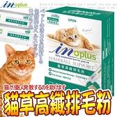 四個工作天出貨除了缺貨》IN-Plus》貓草高纖排毛粉(1g*18入)/盒