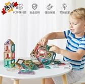 積木 磁力片磁力2歲寶寶磁性磁鐵女孩兒童男孩益智拼裝玩具 快速出貨