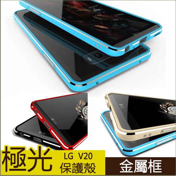極光 金屬框 LG V20 手機殼 保護套 超薄邊框 LG V20 5.7吋 手機套 保護殼 防摔 航空金屬鋁
