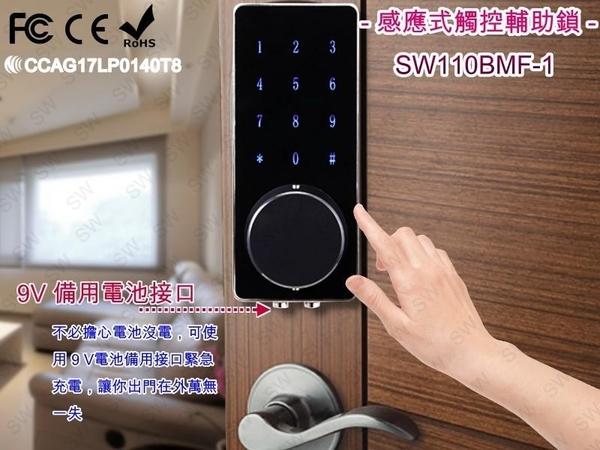 智慧電子鎖 SW110BMF-1 感應鎖 二合一密碼、錀匙 觸控式密碼鎖 輔助鎖