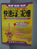【書寶二手書T4/語言學習_NIL】快速字彙記憶_遠東圖書公司編審委員會