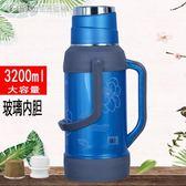 3.2L大熱水瓶暖壺塑料加厚暖水壺殼辦公家用保溫暖瓶茶瓶開水瓶igo【搶滿999立打88折】