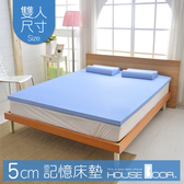 House Door 大和抗菌防螨布套 5cm記憶床墊-雙人5尺(天空藍)