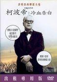 【百視達2手片】柯波帝 冷血告白 (DVD)
