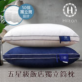 【Hilton 希爾頓】五星級純棉立體銀離子抑菌獨立筒枕/兩色任選(B0065&N)