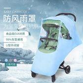 一件免運-嬰兒車雨罩寶寶推車防風罩保暖通用型冬季擋風套透氣傘車雨衣配件