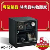 【防潮品牌】收藏家 AD-45P 入門型可控濕電子防潮箱(32公升) 相機鏡頭 精品衣鞋包 食品樂器