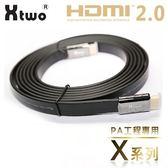 [富廉網]【Xtwo】X2-XHDMI X系列 1M PA工程專用 HDMI2.0 3D/4K 影音傳輸線