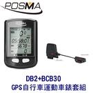 POSMA 自行車運動車錶 搭 戶外運動運動健身踏頻感測器 DB2+BCB30