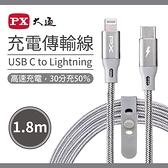 PX大通MFi原廠認證快速充電傳輸線1.8米(太空灰)ULC180G