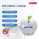 SAMPO聲寶 9瓦光觸媒吸入式捕蚊燈 ...