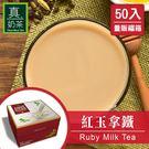 歐可 控糖系列 真奶茶 紅玉拿鐵 瘋狂福箱 50入/盒