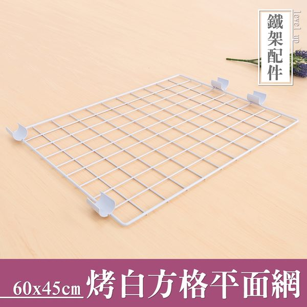 平面網/鐵網/側格網【配件類】60x45cm 烤白方格平面網(含夾片、送塑膠S勾5入)  dayneeds