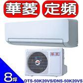 華菱【DTS-50K20VS/DNS-50K20VS】分離式冷氣
