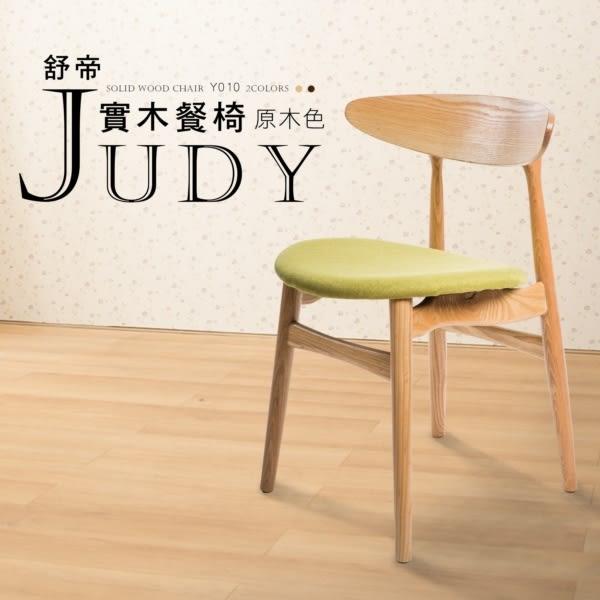 桌椅 餐椅 化粧椅 佳櫥世界 Judy舒帝實木餐椅/兩色- Y010【多瓦娜】