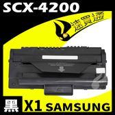 【速買通】SAMSUNG SCX-4200 相容碳粉匣