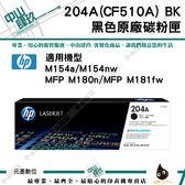 204A(CF510A) BK 黑色原廠碳粉匣
