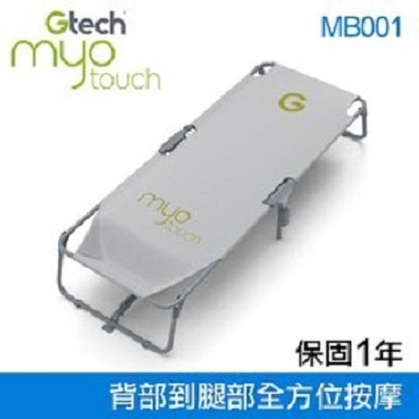 【南紡購物中心】英國 Gtech 小綠 Myo Touch 自動按摩床 MB001